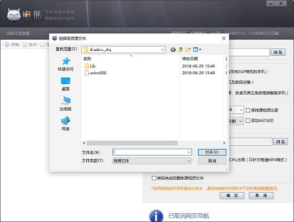 电弧手机电影转换器 v1.9.11.1125 安装版 0