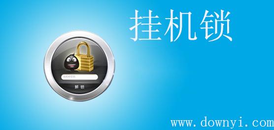 挂机锁哪款好用?挂机锁下载_屏幕挂机锁下载