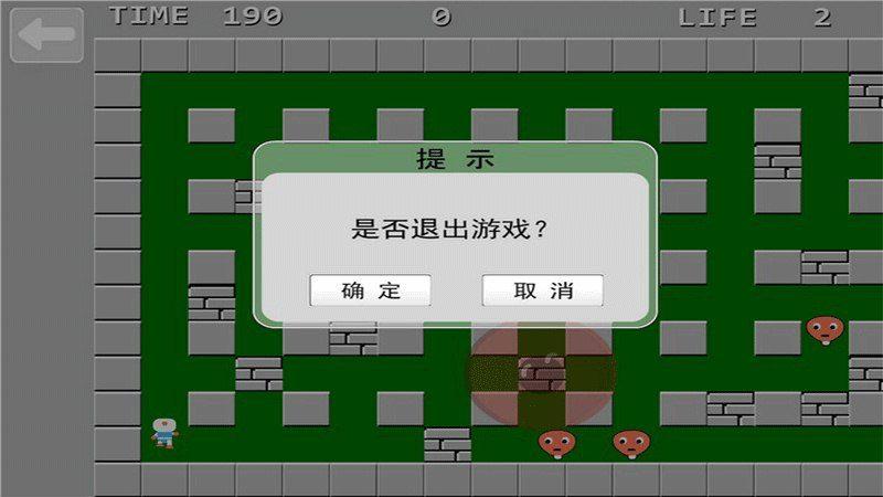 魔方炸弹人经典版 v1.1 安卓版 1