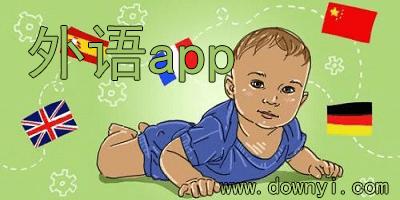 外语app