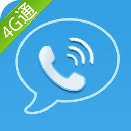 4g通电话app