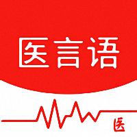 医言语医生版手机版