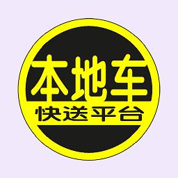 本地车app