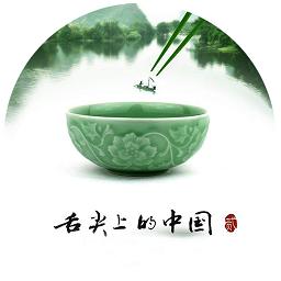 舌尖上的中国2客户端