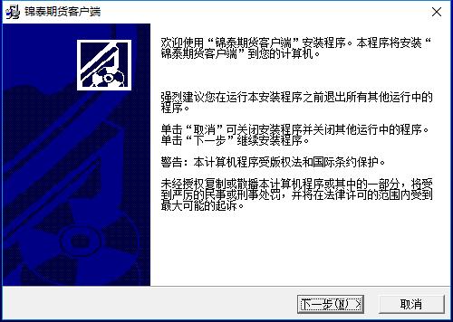 锦泰期货澎博行情分析软件 v5.1 免费版 0