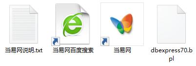 dbexpress70.bpl文件