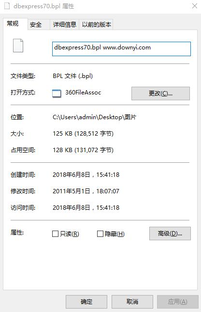 dbexpress70.bpl文件  0