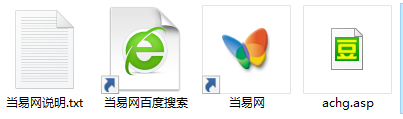 iis_achg.asp文件