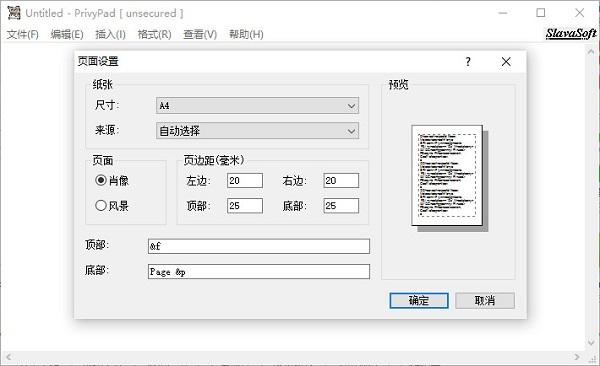 privypad(类似于记事本的加密工具) v2.52 绿色中文版 0