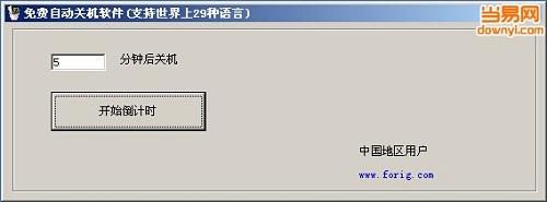autoshutdown中文版(自动关机软件) v1.0 绿色版 0