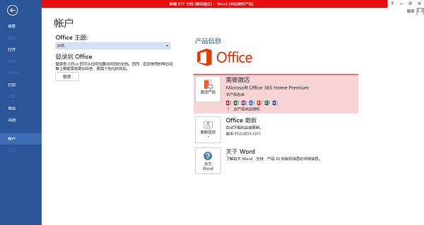 微软office365个人版 安装版 0