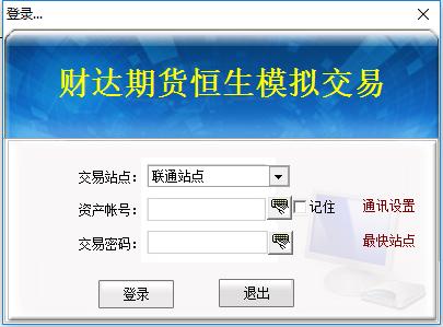财达期货商品期货模拟交易软件
