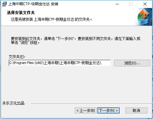 上海中期ctp快期金仕达 v2.84 官方版 0