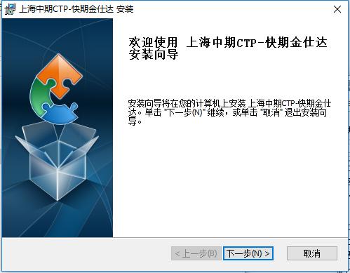 上海中期ctp快期金仕达软件