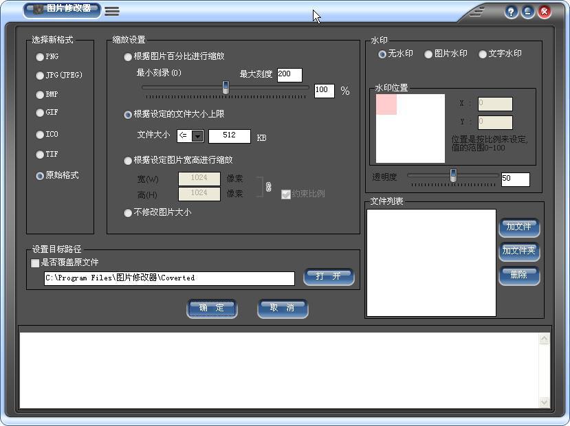图片修改软件(361duImgeditor) v1.3 绿色版 0