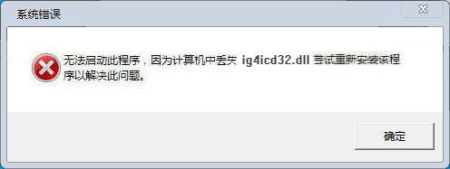 ig4icd32.dll 官方版 0