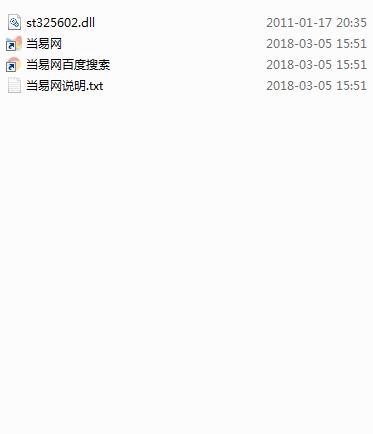 st325602.dll 免费版 0