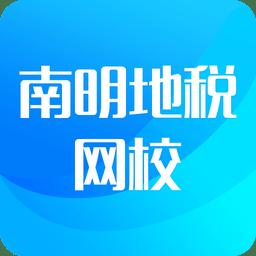 南明地税网校app