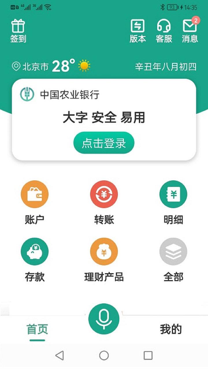 中国农业掌上银行官方版 v4.1.0 安卓免费版 1