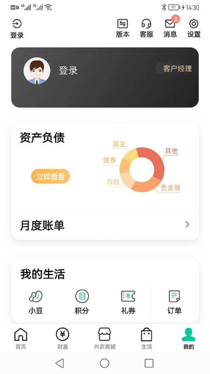 中国农业掌上银行官方版 v4.1.0 安卓免费版 2