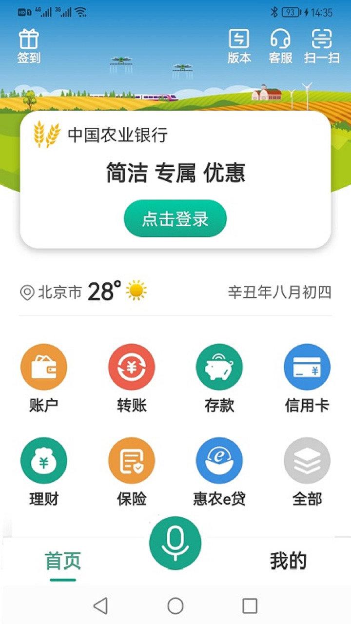 中国农业银行手机版