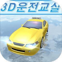 3D驾驶教室中文版