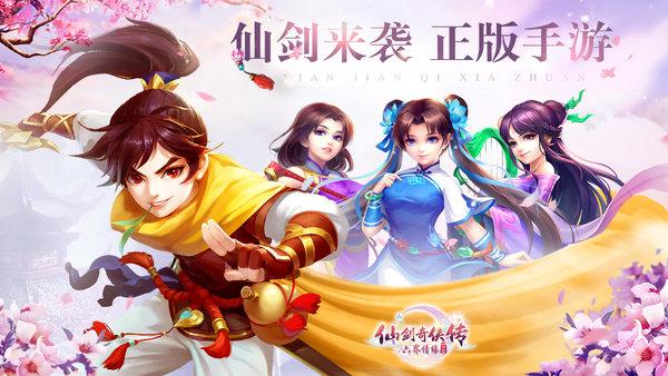游戏采用q版可爱的人物模型搭配上诸多经典的仙剑剧情,带给玩家无尽的