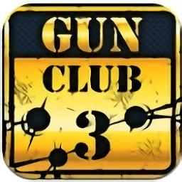 槍支俱樂部3游戲最新版