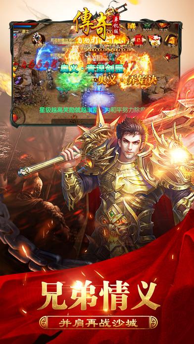 安锋游戏传奇单机版 v2.0.22 安卓版 2