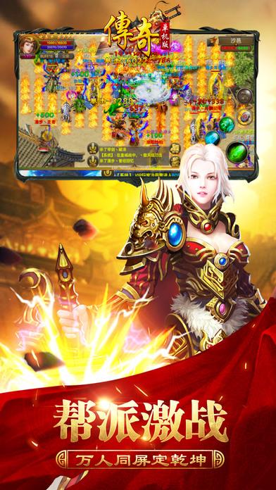 安锋游戏传奇单机版 v2.0.22 安卓版 0