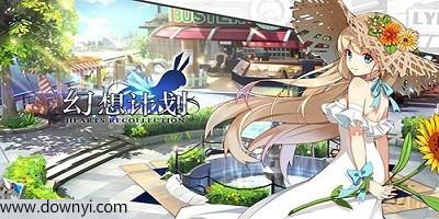 幻想计划手机版下载_幻想计划安卓下载_幻想计划破解版