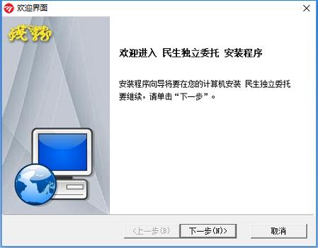 民生证券钱龙独立委托 v4.2 官方版 0