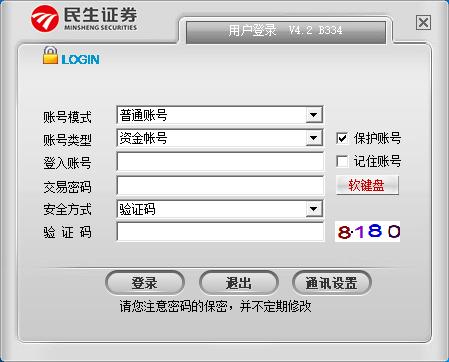 民生钱龙独立委托软件
