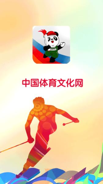 中国体育文化网手机版 v1.0 安卓版 0
