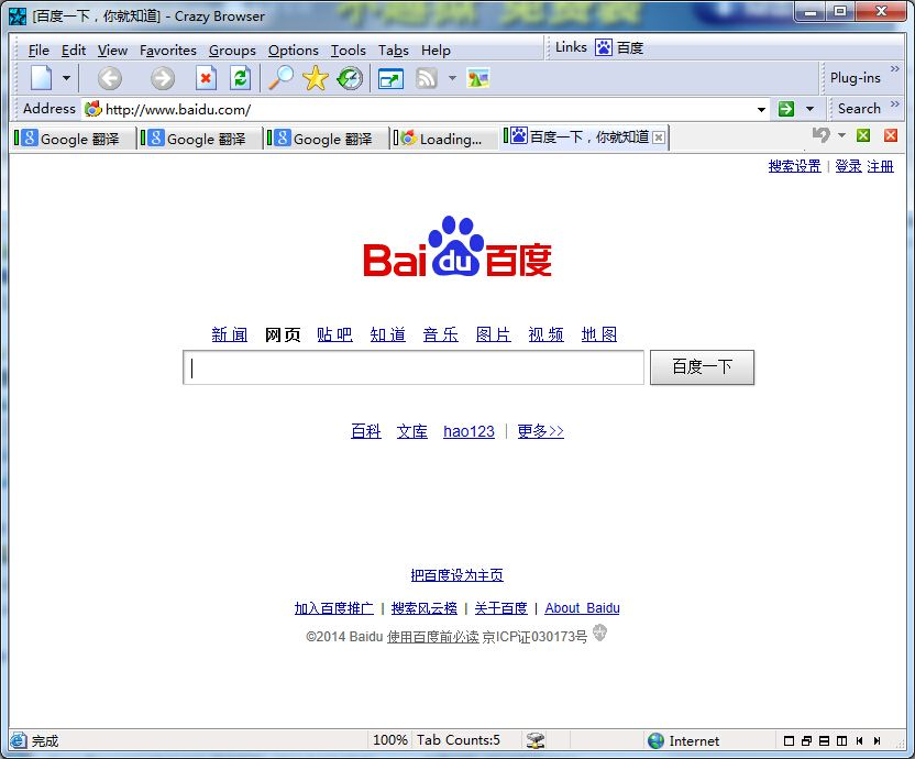 crazy browser中文版