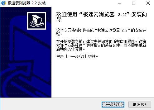极速云网页浏览器 v2.2.1 最新版 0