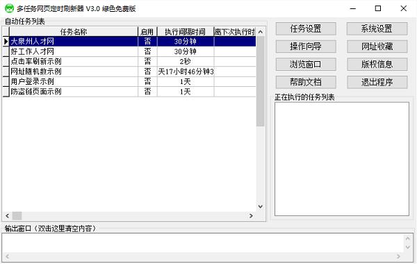 多任务网页定时刷新器 v3.0 绿色版 0