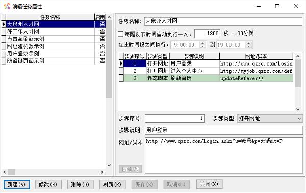 多任务网页定时刷新器