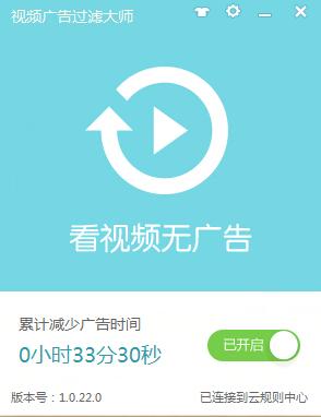 视频广告屏蔽大师(视频广告拦截软件) v1.0.22.0 绿色版 0