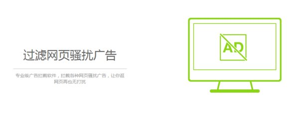ADSafe净网大师电脑版 v5.3.629.6500 官方版 2