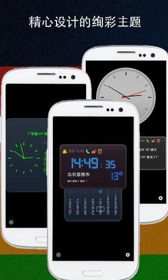 电子闹钟大师app v1.8.9 安卓版 3