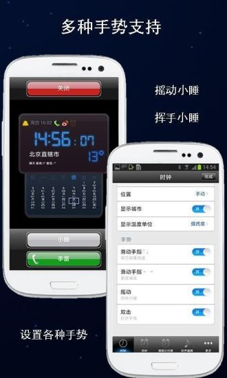 电子闹钟大师app v1.8.9 安卓版 0