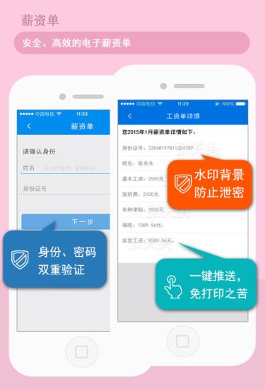 连接点app v2.5.4 安卓版 1
