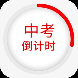 中考倒计时app