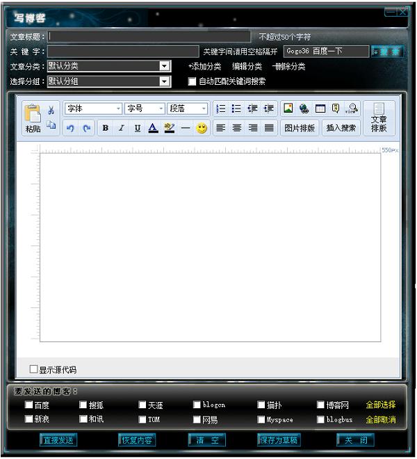 博客精灵软件 v1.42 安装版 2