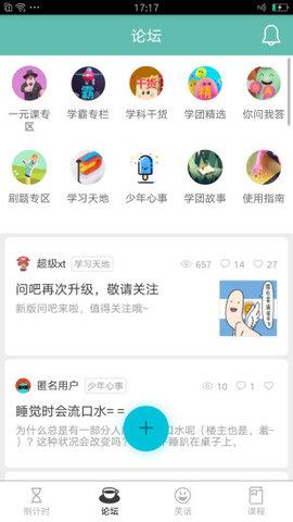 中考倒计时app v3.6.2 安卓版 3