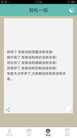 中考倒计时app v3.6.2 安卓版 4