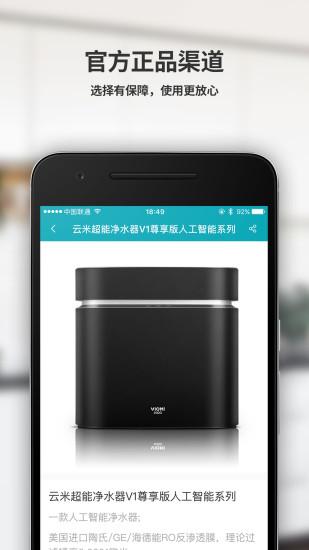 云米app v1.5.3 安卓版 0