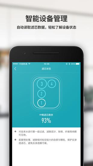 云米app v1.5.3 安卓版 1
