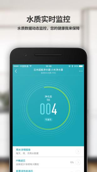 云米app v1.5.3 安卓版 2